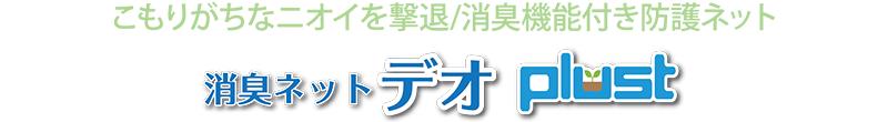 株式会社富士ネット工業